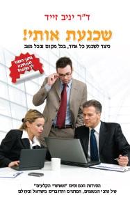 """תמונת הספר מתוך האתר של ד""""ר יניב זייד"""