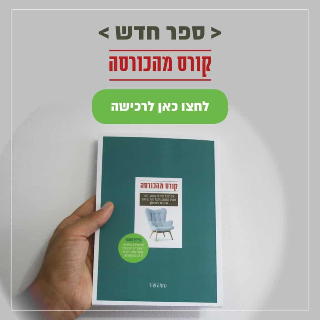 ספר קורס מהכורסה צילום כריכה של מהדורה ראשונה